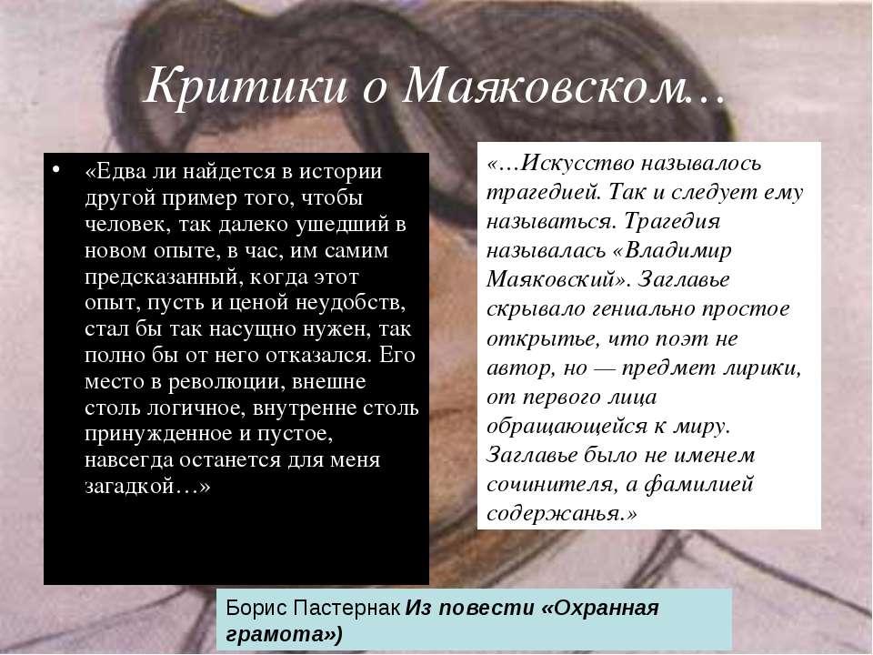 Критики о Маяковском… «Едва ли найдется в истории другой пример того, чтобы ч...