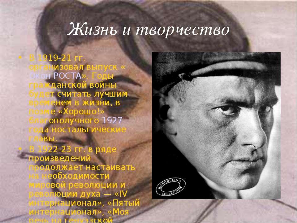 Жизнь и творчество В 1919-21 гг. организовал выпуск «Окон РОСТА». Годы гражда...