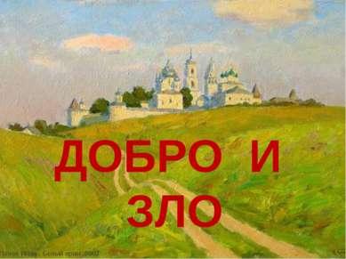 Панов Игорь. Белый храм. 2007 ДОБРО И ЗЛО