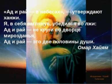 «Ад и рай — в небесах», — утверждают ханжи. Я, в себя заглянув, убедился во л...