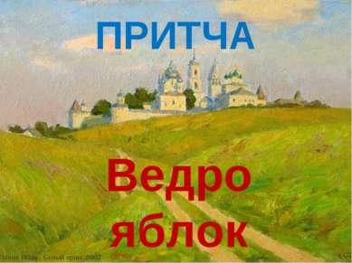 Панов Игорь. Белый храм. 2007 ПРИТЧА Ведро яблок