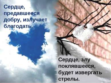 Сердце, предавшееся добру, излучает благодать. Сердце, злу поклявшееся, будет...