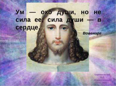Боровиковский В.Л. Нерукотворный Спас. 1823 г. Ум — око души, но не сила ее; ...