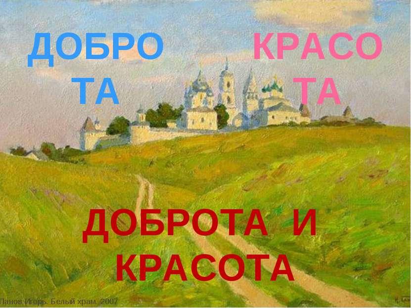Панов Игорь. Белый храм. 2007 ДОБРОТА ДОБРОТА И КРАСОТА КРАСОТА