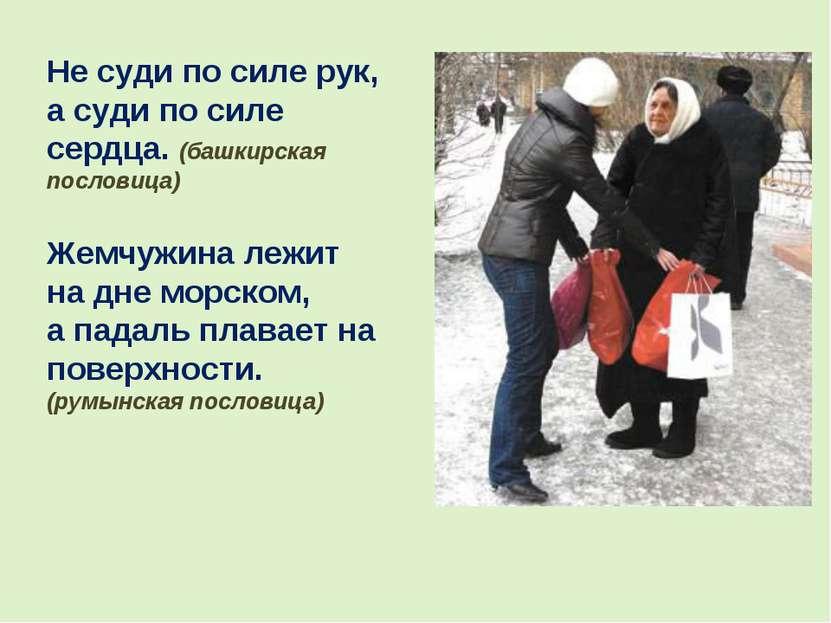 Не суди по силе рук, а суди по силе сердца. (башкирская пословица) Жемчужина ...