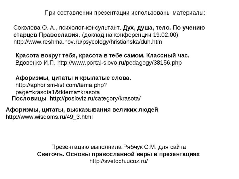 Соколова О. А., психолог-консультант. Дух, душа, тело. По учению старцев Прав...