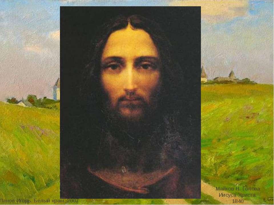 Панов Игорь. Белый храм. 2007 Майков Н. Голова Иисуса Христа. 1840