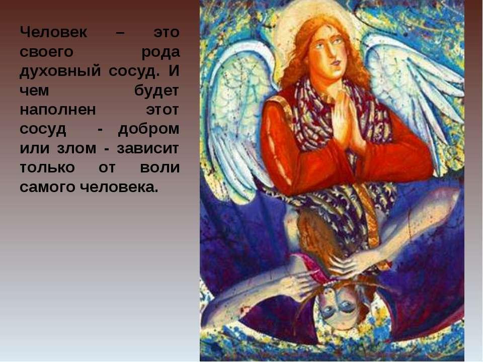 Человек – это своего рода духовный сосуд. И чем будет наполнен этот сосуд - д...