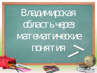 Владимирская область через математические понятия