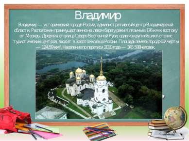 Владимир Владимир — исторический город в России, административный центр Влади...