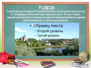 Ковров Город Ковров расположен во Владимирской области в 64 километрах к вост...
