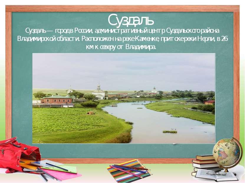 Суздаль Суздаль — город в России, административный центр Суздальского района ...