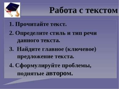 Работа с текстом 1. Прочитайте текст. 2. Определите стиль и тип речи данного ...