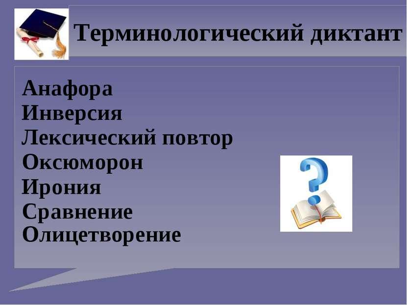 Терминологический диктант Анафора Инверсия Лексический повтор Оксюморон Ирони...