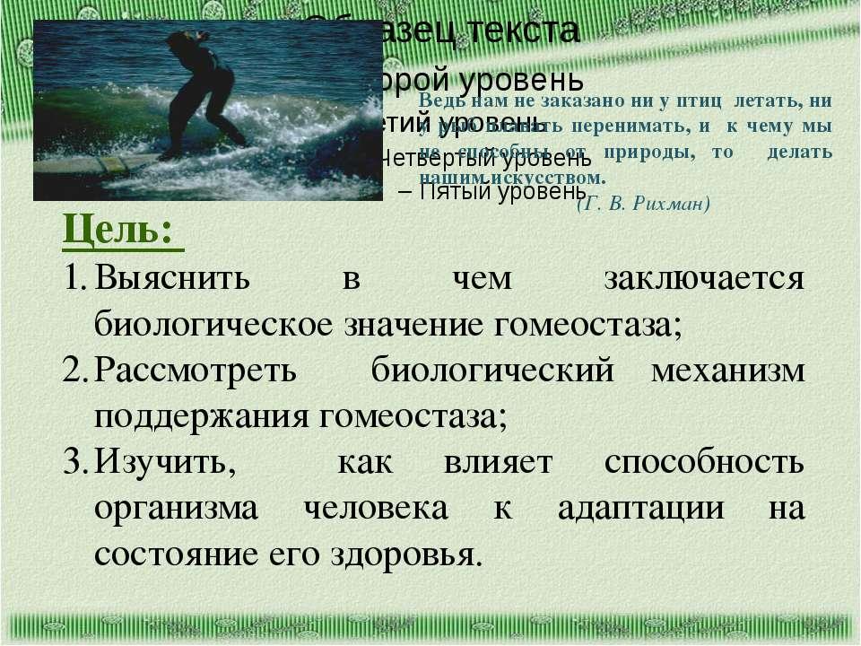 Ведь нам не заказано ни у птиц летать, ни у рыб плавать перенимать, и к чему ...