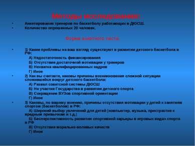 Методы исследования: Анкетирование тренеров по баскетболу работающих в ДЮСШ. ...