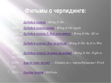 Фильмы о черлидинге: 2000 —Добейся успеха/Bring It On 2004 —Добейся успех...