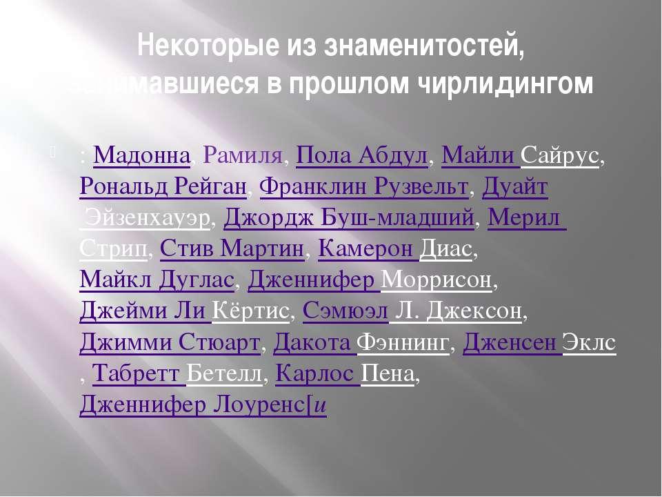 Некоторые из знаменитостей, занимавшиеся в прошлом чирлидингом :Мадонна, Рам...