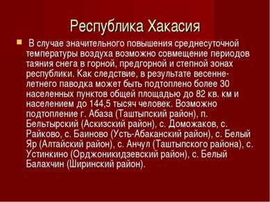 Республика Хакасия В случае значительного повышения среднесуточной температур...