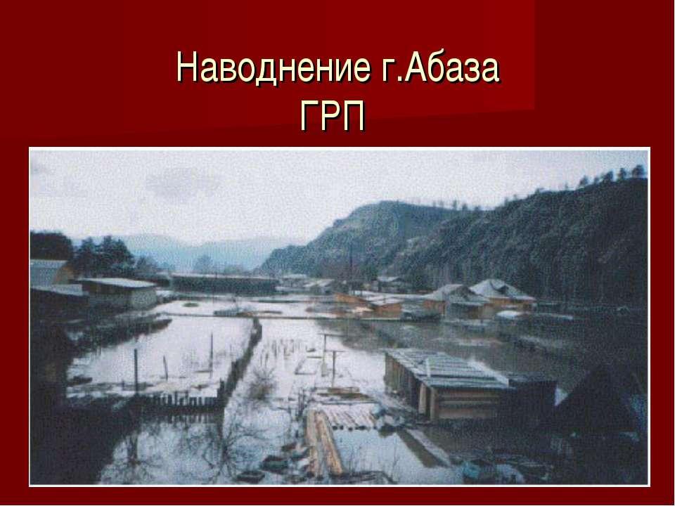 Наводнение г.Абаза ГРП