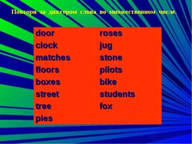 Повтори за диктором слова во множественном числе. door roses clock jug matche...