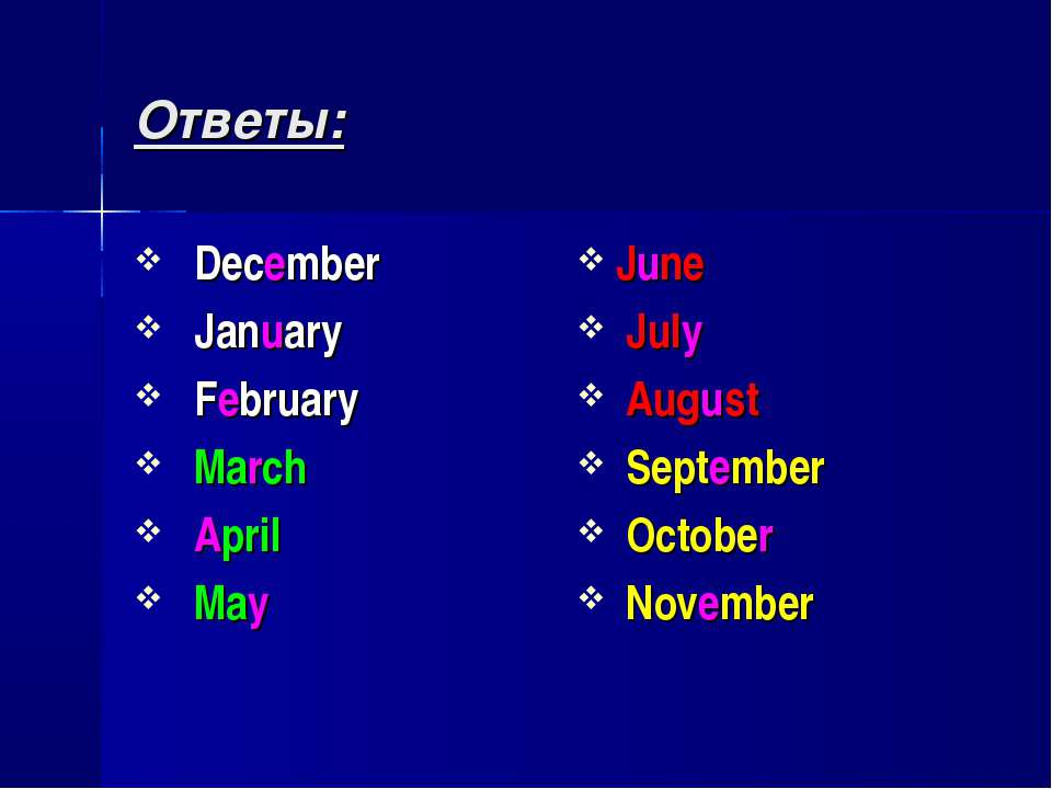 Ответы: December January February March April May June July August September ...