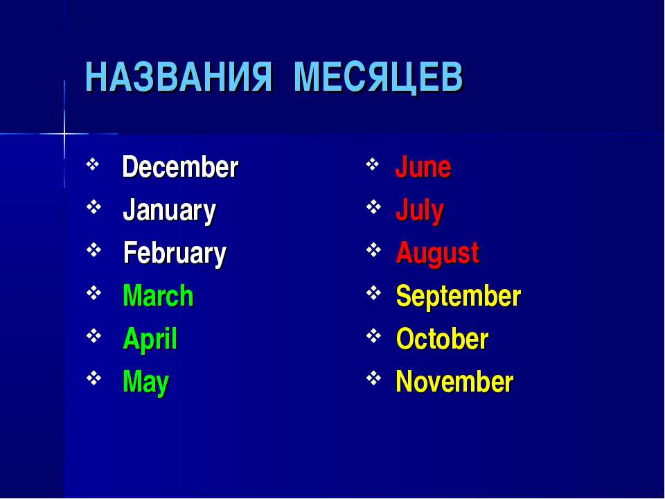 НАЗВАНИЯ МЕСЯЦЕВ December January February March April May June July August S...