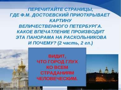 ПЕРЕЧИТАЙТЕ СТРАНИЦЫ, ГДЕ Ф.М. ДОСТОЕВСКИЙ ПРИОТКРЫВАЕТ КАРТИНУ ВЕЛИЧЕСТВЕННО...