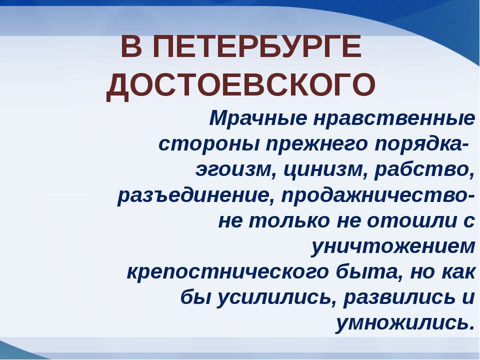 Презентация на тему петербург достоевского
