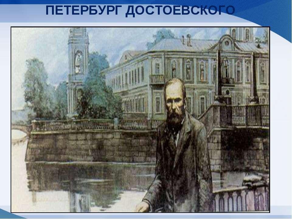 Петербург Достоевского - archvs. org
