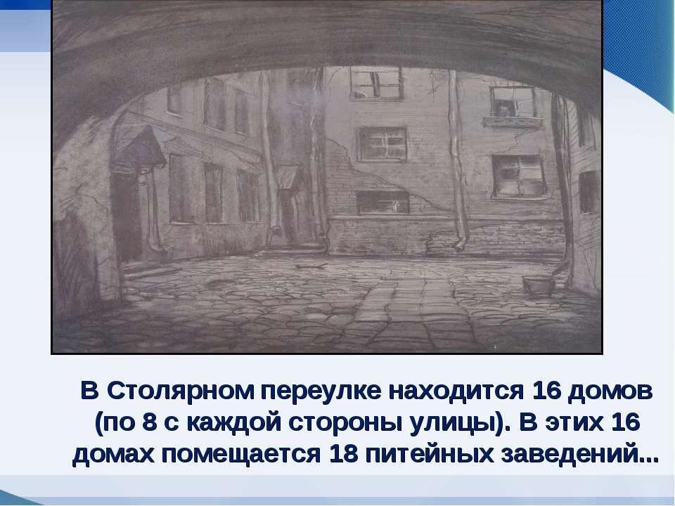 В Столярном переулке находится 16 домов (по 8 с каждой стороны улицы). В этих...