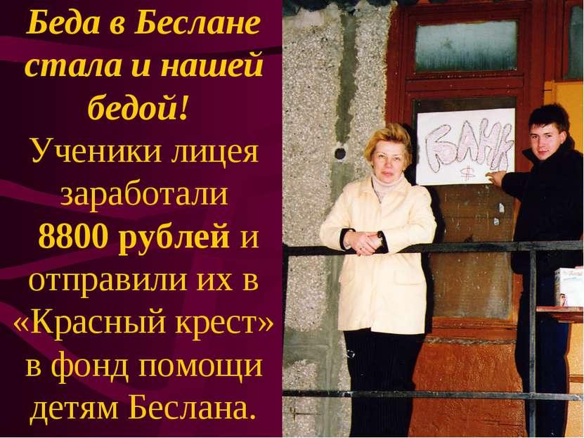 Беда в Беслане стала и нашей бедой! Ученики лицея заработали 8800 рублей и от...