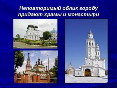 Неповторимый облик городу придают храмы и монастыри