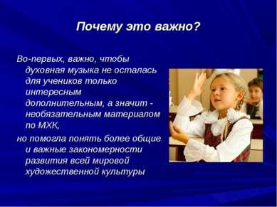Почему это важно? Во-первых, важно, чтобы духовная музыка не осталась для уче...