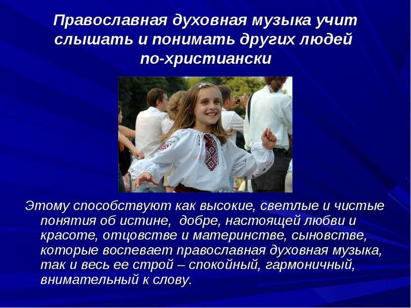 Православная духовная музыка учит слышать и понимать других людей по-христиан...