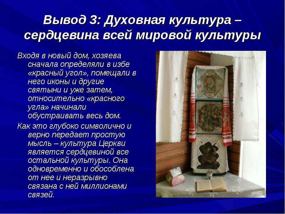 Вывод 3: Духовная культура – сердцевина всей мировой культуры Входя в новый д...