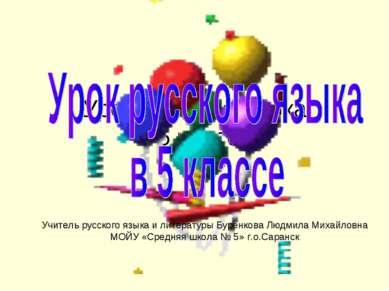 Урок русского языка в 5 классе Учитель русского языка и литературы Буренкова ...