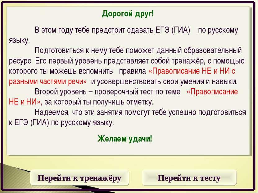 Дорогой друг! В этом году тебе предстоит сдавать ЕГЭ (ГИА) по русскому языку....