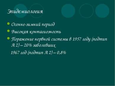Эпидемиология Осенне-зимний период Высокая контагиозность Поражение нервной с...