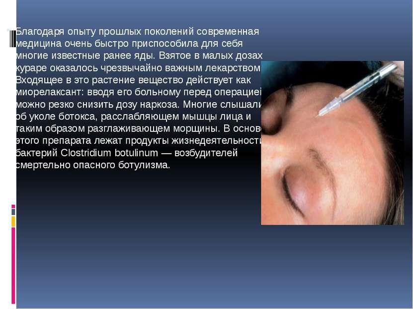 Благодаря опыту прошлых поколений современная медицина очень быстро приспособ...