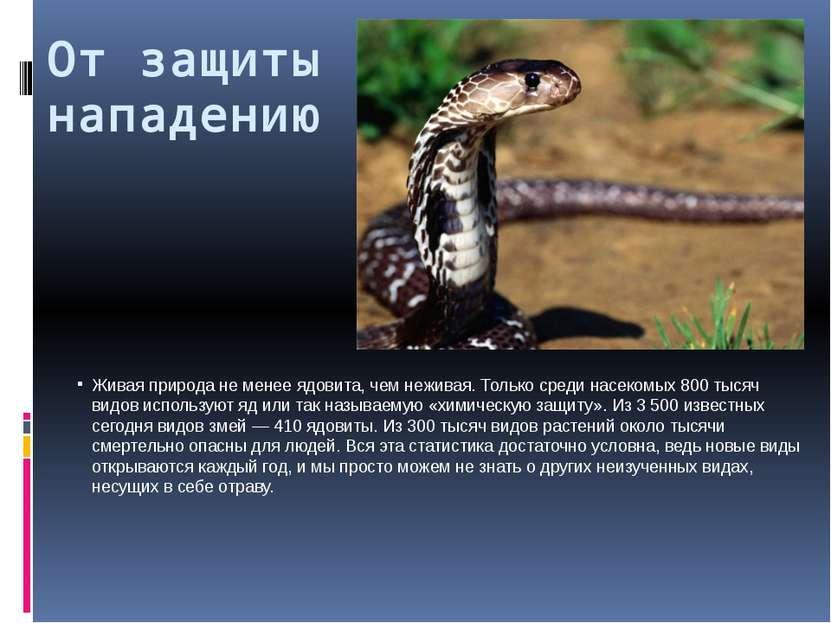 От защиты к нападению Живая природа не менее ядовита, чем неживая. Только сре...