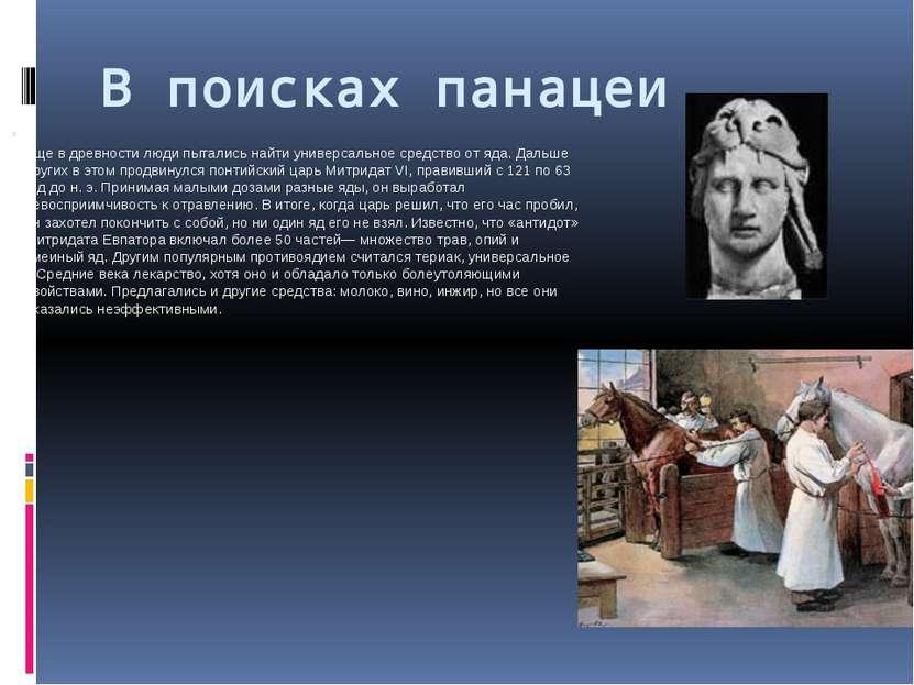В поисках панацеи Еще в древности люди пытались найти универсальное средство ...