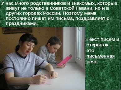 У нас много родственников и знакомых, которые живут не только в Советской Гав...