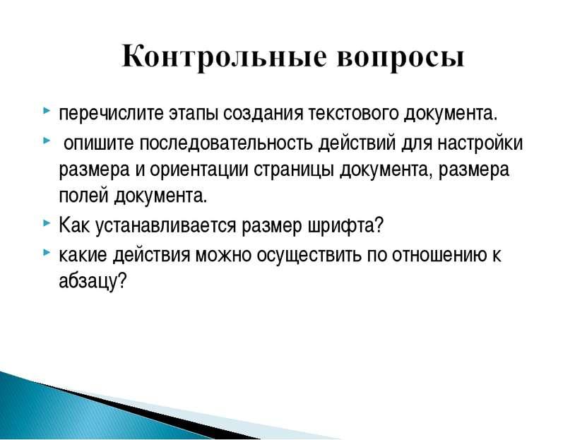 перечислите этапы создания текстового документа. опишите последовательность д...