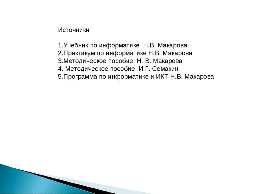 Источники 1.Учебник по информатике Н.В. Макарова 2.Практикум по информатике Н...
