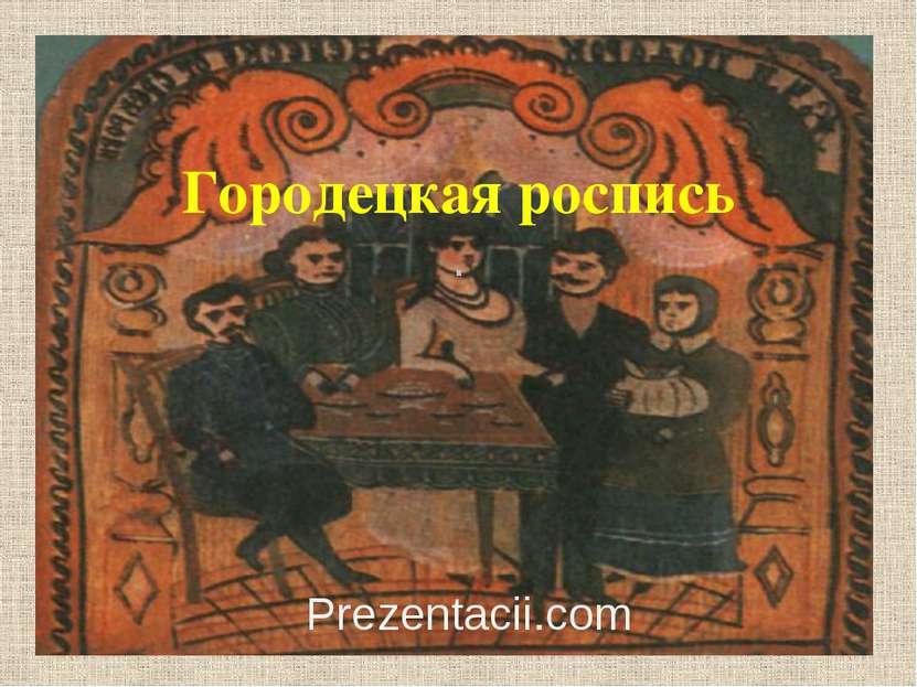 Городецкая роспись . Prezentacii.com