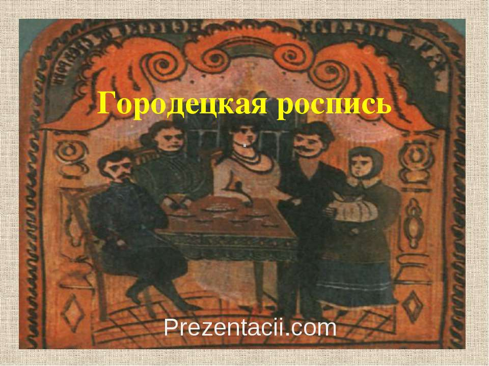 Городецкая роспись .