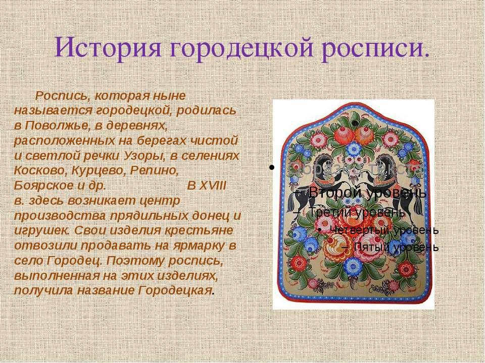 История городецкой росписи. Роспись, которая ныне называется городецкой, роди...