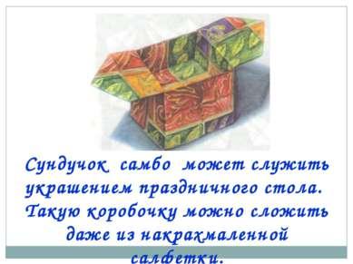 Сундучок самбо может служить украшением праздничного стола. Такую коробочку м...