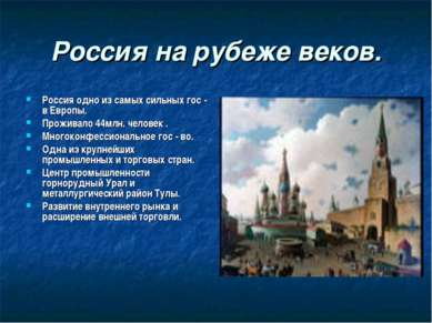 Россия на рубеже веков. Россия одно из самых сильных гос - в Европы. Проживал...